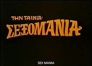 Sexomania (1974)