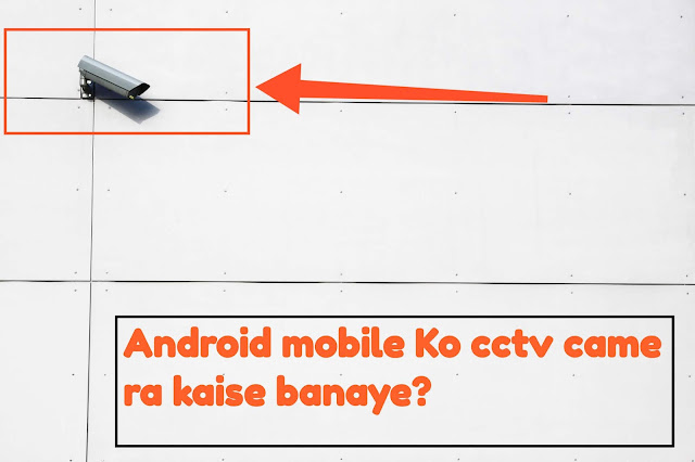 Home security ke liye android mobile Ko cctv camera kaise banaye