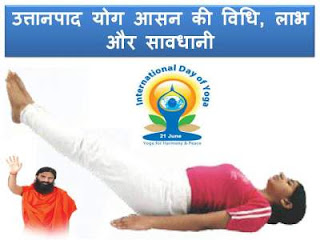 uttanapadasana-yoga-steps-benefits-in-hindi
