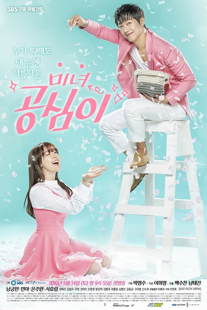 Love in Every Bite Size: K-drama Review: Beautiful Gong Shim