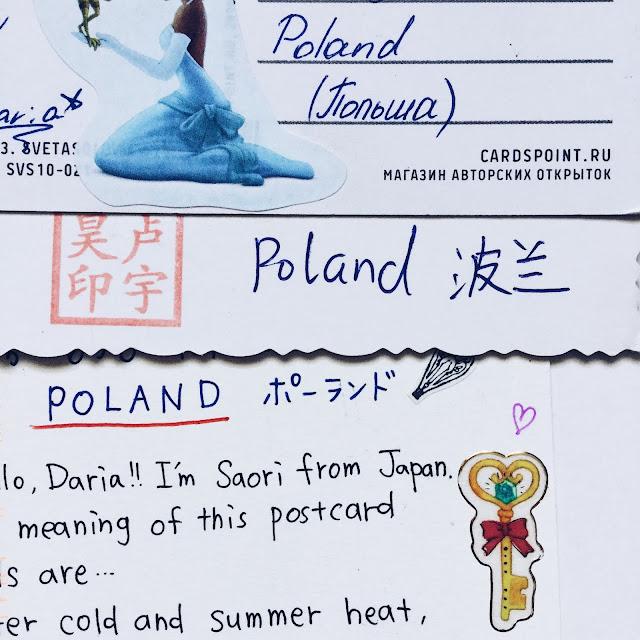 polska po japońsku, chińsku, rosyjsku