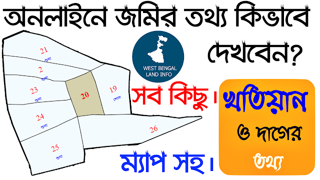 banglar bhumi Land Records Online With Map | Banglarbhumi.gov.in | banglar bhumi ।Bengali Techsquad with video