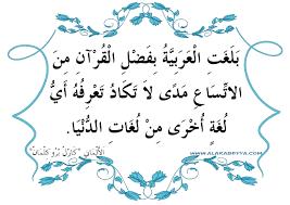 اللغة العربية لغة القرآن هي هويتي