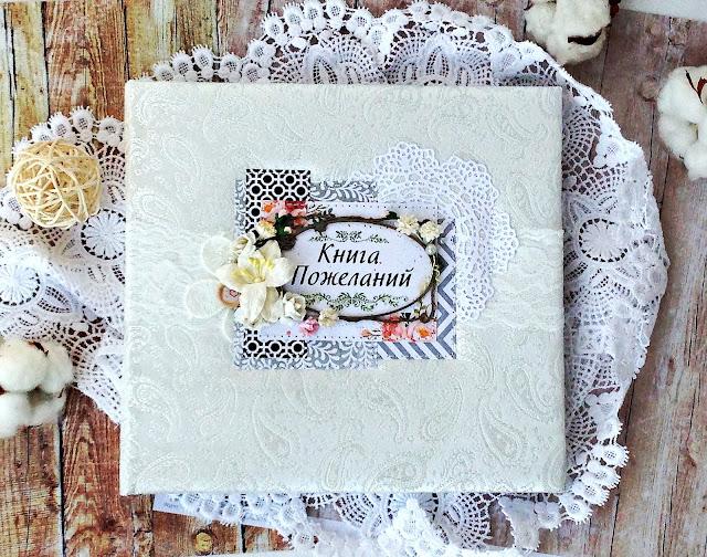книга пожеланий, айвори, пожелания на свадьбу