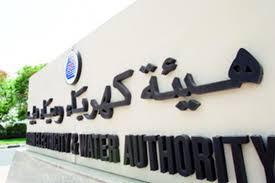 وظائف خالية فى هيئة كهرباء ومياه دبي بالامارات 2019