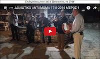 http://vostiniotis-video.blogspot.com/2017/03/blog-post.html
