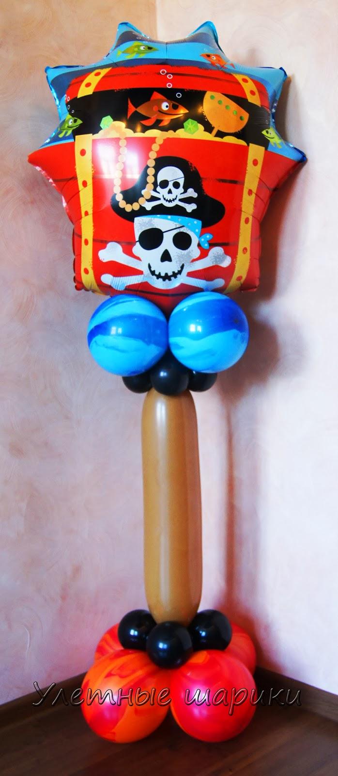 Пиратский сундук из воздушных шариков
