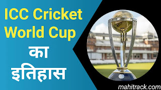 History of cricket world cup in hindi, cricket world cup ka itihaas