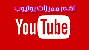 اهم مميزات يوتيوب
