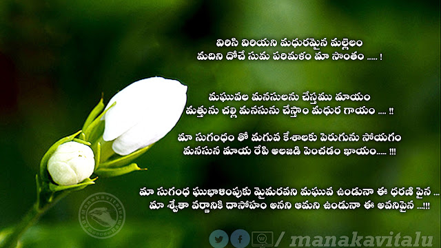 telugu quotes about flowers on images to download