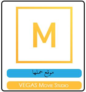 تحميل برنامج فيغاس موفي ستوديو VEGAS Movie Studio 15 لعمل مونتاج علي الفيديو