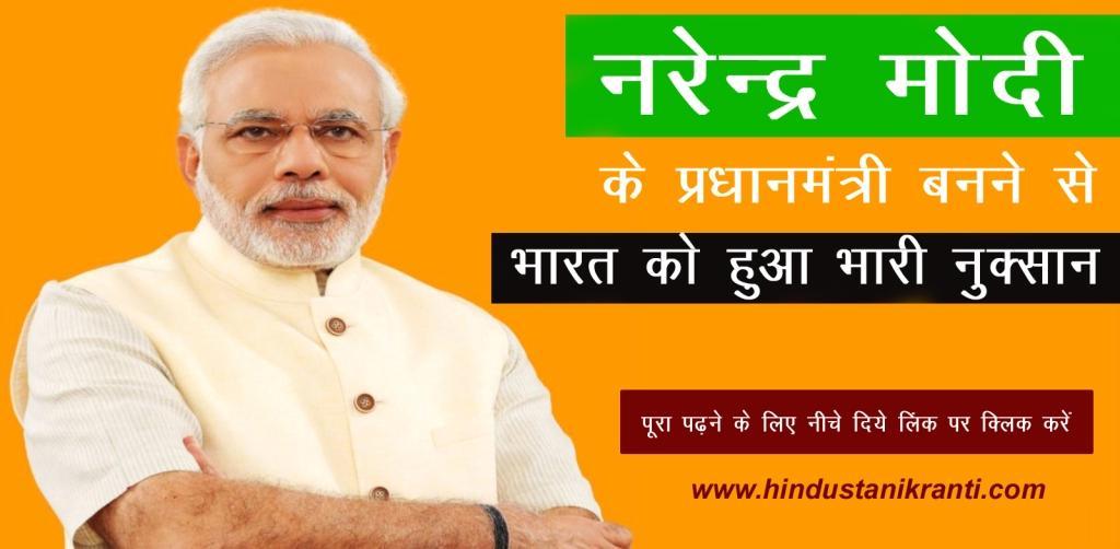 प्रधानमंत्री नरेन्द्र मोदी