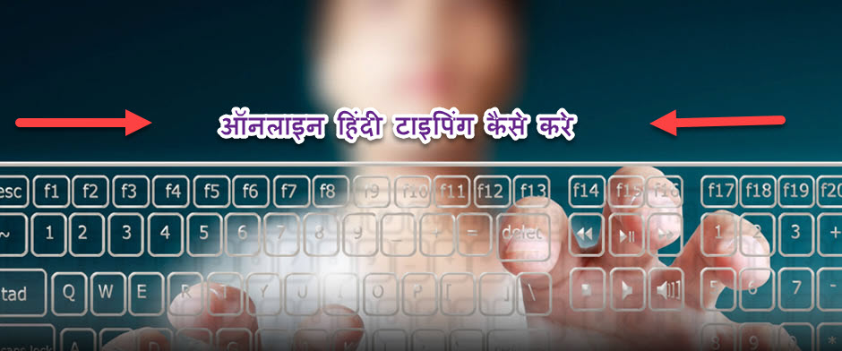Online-Hindi-Typing-Kaise-Kare