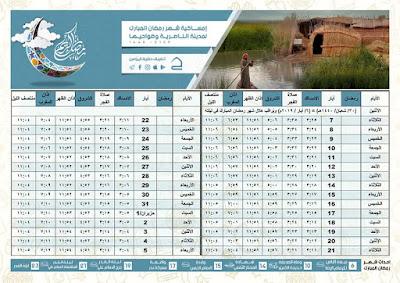 الناصرية 2019 - 1440