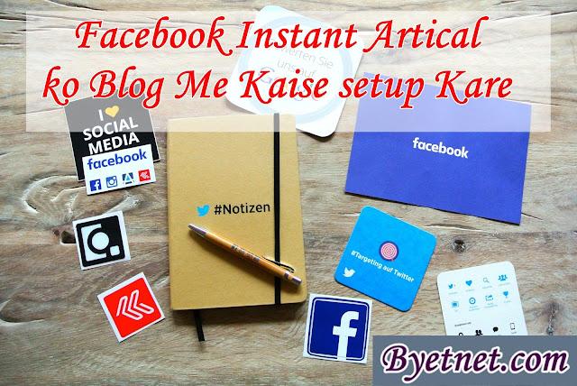facebook-instant-artical-setup-kaise-kare