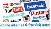 घर बैठे online Internet se paisa kaise kamaye 4 तरीके 100% free में - in हिंदी