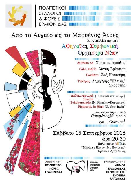Η Αθηναϊκή Συμφωνική Ορχήστρα Νέων στην Ερμιονίδα