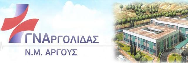 Ανακοίνωση του Γενικού Νοσοκομείου Αργολίδας για επεισόδια στο Νοσοκομείο Ναυπλίου