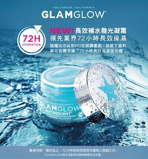GLAMGLOW 72小時長效保濕發光禮