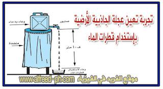 تجربة تعين عجلة الجاذبية الأرضية بإستخدام قطرات الماء