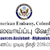 Vacancy In American Embassy, Colombo