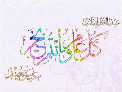 Eid mubarak greetings in arabic