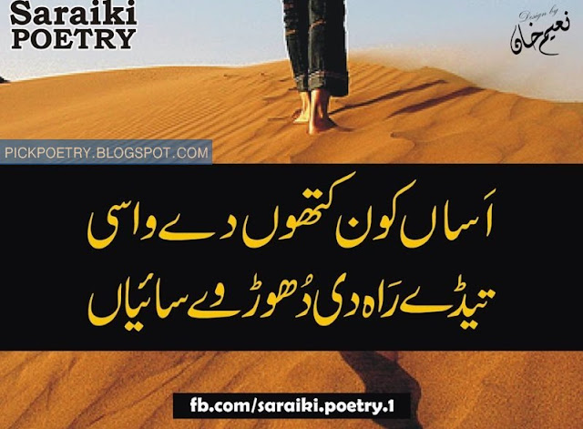 saraiki poetry pictures