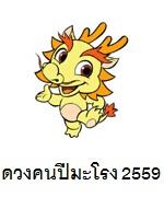ดวงคนปีมะโรง 2559