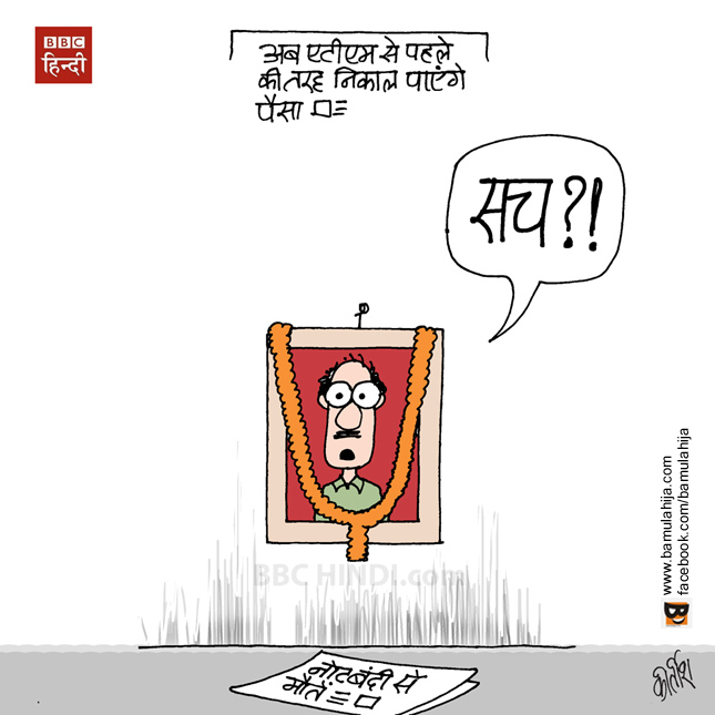 demonetization, common man cartoon, ATM, cartoonist kirtish bhatt, bbc cartoon