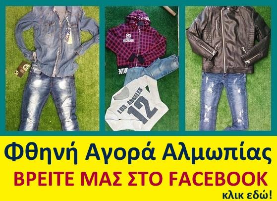 https://www.facebook.com/FthiniAgoraAlmopias