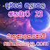රාහු කාලය | ලග්න පලාපල 2019 | Rahu Kalaya 2019 |2019-01-23
