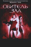 Обитель зла фильм 2002