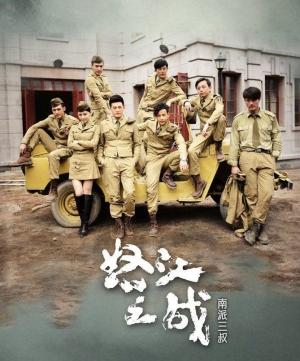 Xem Phim Cuộc Chiến Nộ Giang 2016