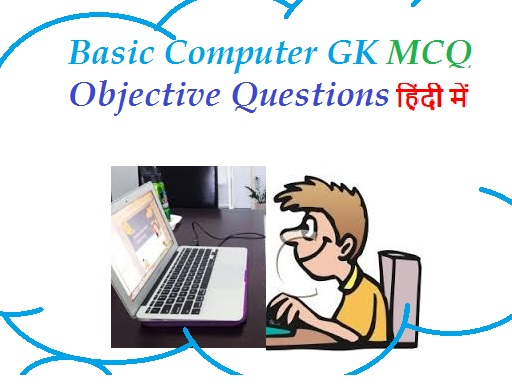 Computer Science Gk Pdf In Hindi