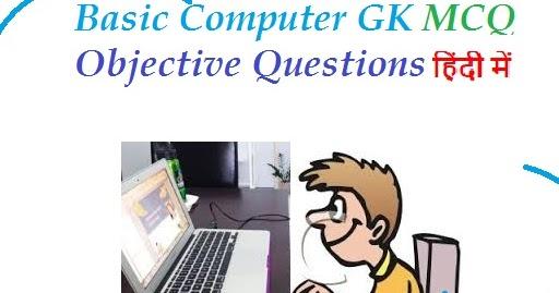 Basic Computer MCQ in Hindi   कंप्यूटर GK हिंदी