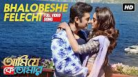 bhalobeshe-felechi-tomay-lyrics-from-ami-je-ke-tomar-bengali-movie