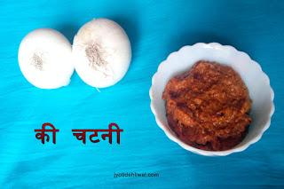 प्याज की अनोखी एवं स्वादिष्ट चटनी (onion chutney)