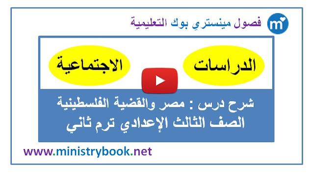 شرح درس مصر والقضية الفلسطينية - دراسات اجتماعية - الصف الثالث الإعدادي - 2019-2020-2021-2022-2023-2024