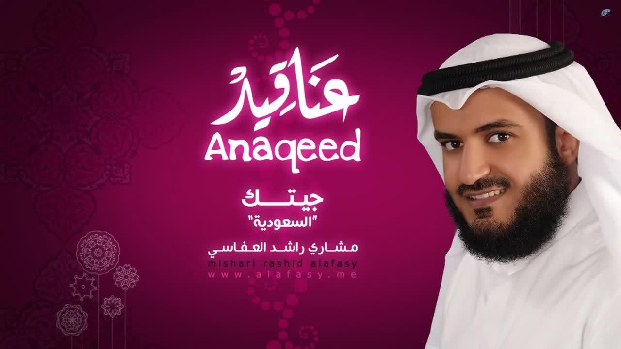 انشودة جيتك يا دار العز السعودية Mp3