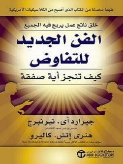 New art to negotiate Arabic book