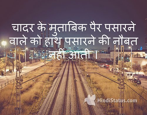 Spend Wise - HindiStatus