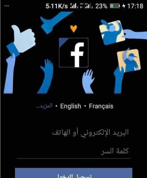 طريقة تحميل و تشغيل فيس بوك اسود آخر اصدار للاندرويد: