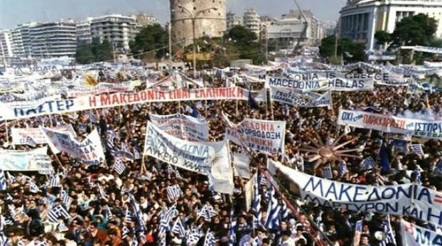 ΕΡΧΕΤΑΙ ΣΕΙΣΜΟΣ για το ιερό όνομα της Μακεδονίας  ! Συλλαλητήριο για τη Μακεδονία: Πυρετώδεις προετοιμασίες – Συστάθηκε συντονιστική επιτροπή