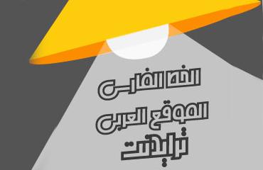 تحميل خط سوكند العربي الفارسي