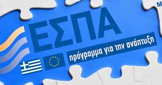 Επιδοτήσεις ΕΣΠΑ έως 91.200 ευρώ για μικρές επιχειρήσεις