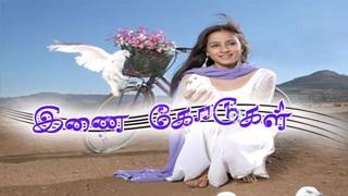 Inai Koodugal 06-09-2016 - Polimer Tv Serials