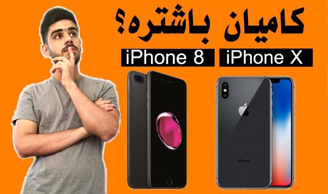 iPhone 8  یان iPhone X ?  كامیان باشترن؟ كامیان بكڕین؟