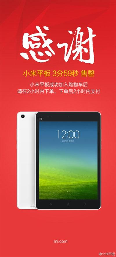 50.000 Unit Tablet Xiaomi MiPad Ludes dalam Waktu 4 Menit