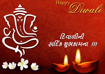 Happy Diwali Messages SMS in Gujarati 2016