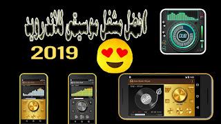 أفضل مشغل موسيقى للاندرويد 2019